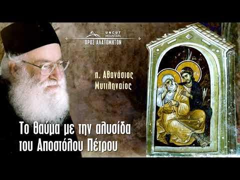 Το θαύμα με την αλυσίδα του Απ. Πέτρου - π. Αθανάσιος Μυτιληναίος