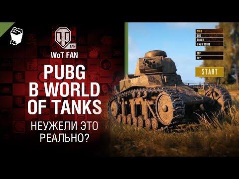 PUBG в World of Tanks - неужели это реально? thumbnail