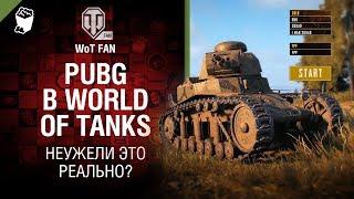 PUBG в World of Tanks - неужели это реально?