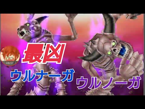 [星ドラ]魔王ウルノーガー邪竜ウルナーガ魔王級 パラ扇3構成