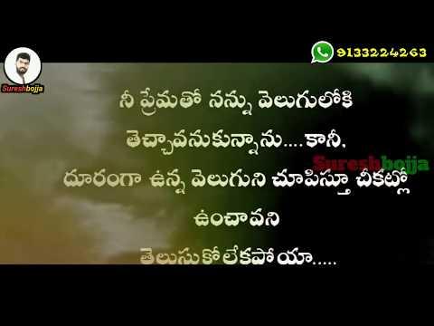మనిషిలా మట్టిలో కలిపేయకుండా | #Sureshbojja | Telugu love failure quotes | Sureshbojja | Telugu love