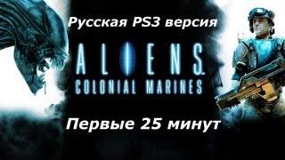 Aliens: Colonial Marines (PS3, Русская Версия) - Первые 25 минут