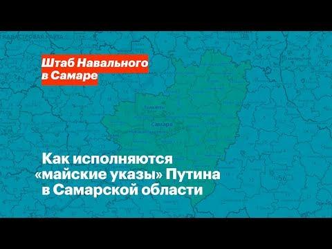 Как исполняются «майские указы» Путина в Самарской области