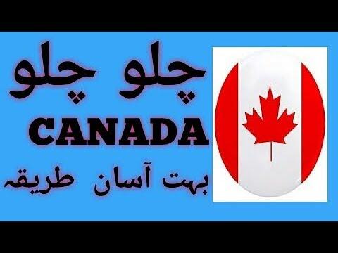Canada Tourist Visa From Pakistan Complete Details In Urdu 2019