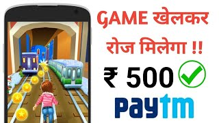 Earn ₹1000000 by playing game
