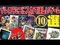 【PSミニ】プレステミニに入れてほしいゲーム10選!【PlayStation Classic】