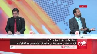 FARAKHABAR: Ghani, Abdullah Expected To Meet Thursday
