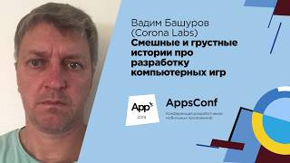 Смешные и грустные истории про разработку компьютерных игр / Вадим Башуров (Corona Labs)