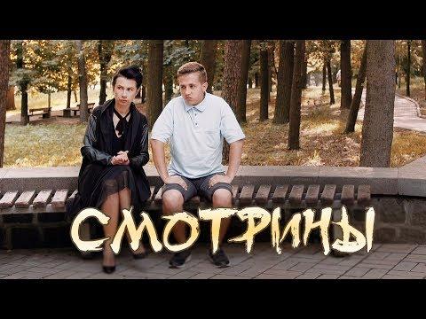 Короткометражка «СМОТРИНЫ» | Подготовлено DeeaFilm