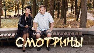 Короткометражка «СМОТРИНЫ» | Подготовлено DeeaFilm...