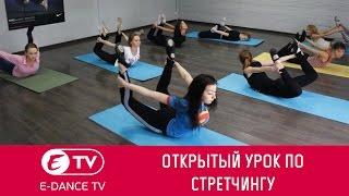 Открытый урок по стретчингу | E-DANCE LIFE  |  Уфа