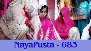 Child marriage via Helicopter | Uses of Scientific knowledge | NayaPusta - 683