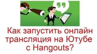 Как запустить онлайн трансляция на Ютубе с Hangouts?(Читайте тут http://workion.ru/onlajn-translyaciya-na-yutube-s-hangouts.html Общение с людьми через интернет можно организовать разными..., 2016-08-30T23:51:15.000Z)