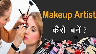 Makeup Artist: How to Become a Makeup Artist | Makeup Artist Kaise Bane