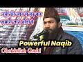 Kisi Ke Baap ka Hindustan thori hai + Obaidullah Qadri 2020 Nezamat