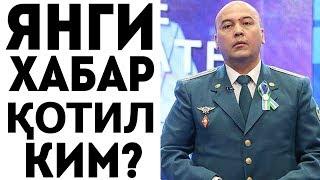 Дилшод Акрамовни Ўлдиришда гумонланаётган Одам Ушланди.