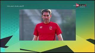 أبرز عناوين الأخبار على ساحة الرياضة المصرية