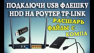 как настроить USB хранилище на роутере TP-LINK