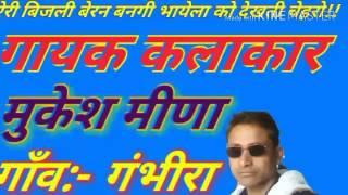 Mukesh  Meena  9602701209  geet  2017