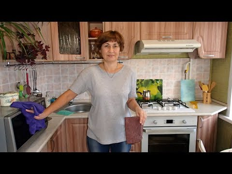 видео: Уборка на кухне. Обновляю кухонный фартук.