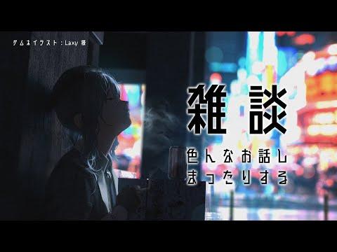 【雑談】近況報告雑談!②【ホロライブ / 星街すいせい】