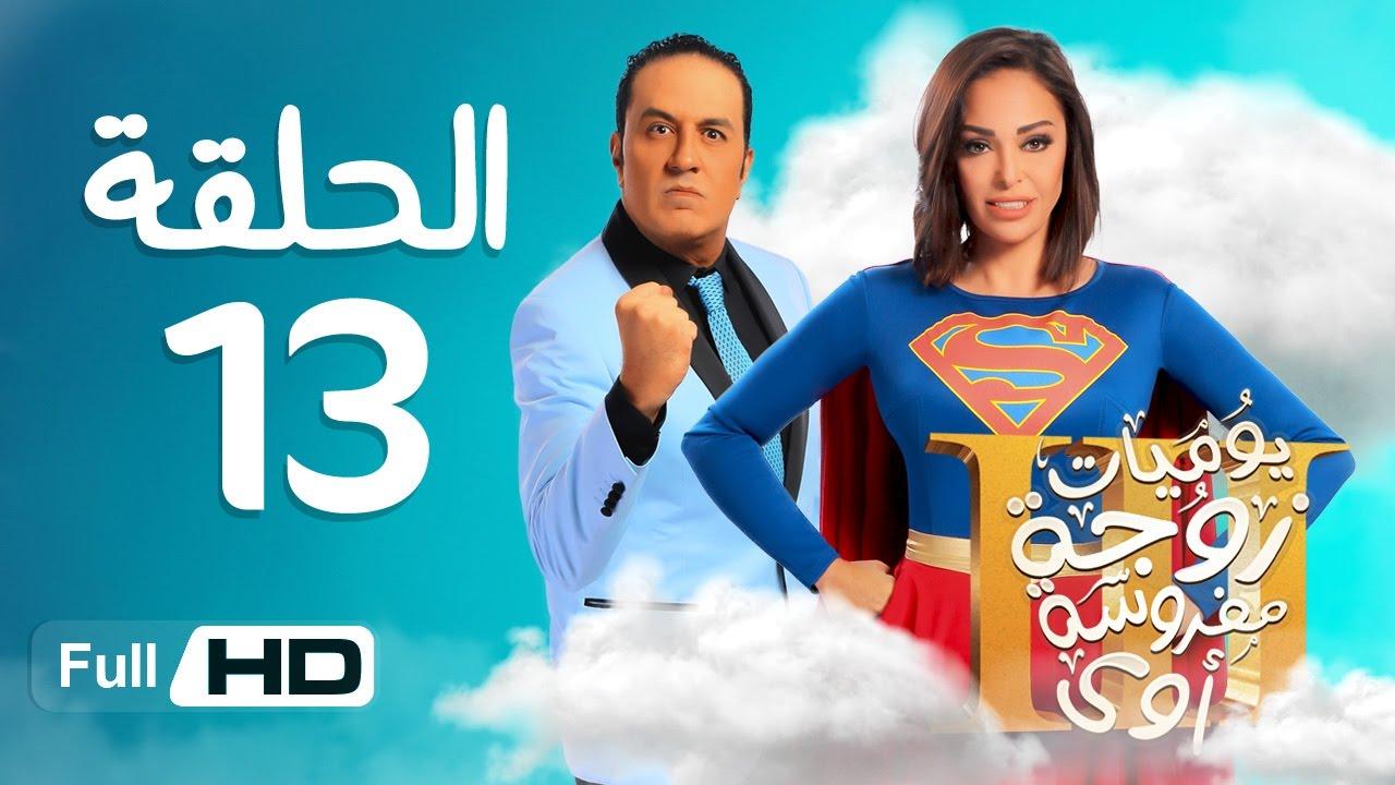 يوميات زوجة مفروسة أوي الجزء 3 HD - الحلقة ( 13 ) الثالثة عشر - بطولة داليا البحيرى / خالد سرحان