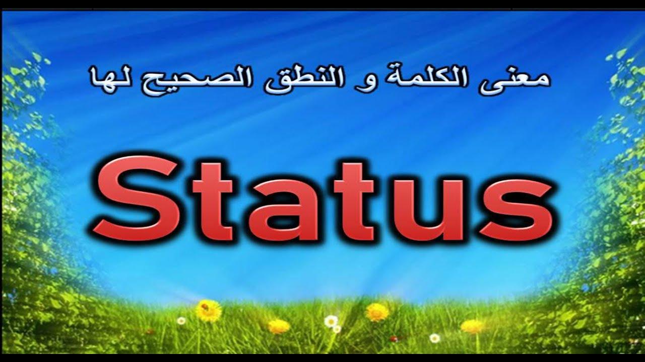 معنى كلمة Status Youtube
