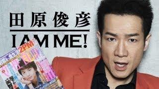 6月18日発売の週刊誌「女性自身」が歌手・田原俊彦さん(52)の未...