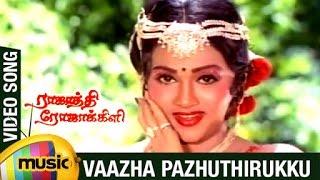 Rajathi Rojakili Tamil Movie Songs | Vaazha Pazhuthirukku Video Song | Suresh | Sulakshana