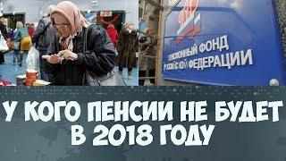 У кого пенсии не будет в 2018 году