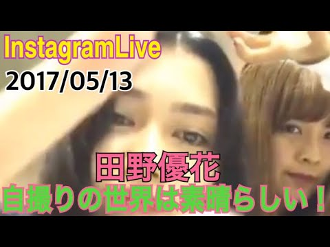 田野優花 公式プロフィール http://centralltd.co.jp/talent/yuukatano/ Twitter https://twitter.com/tanoyuka_0307 Instagram https://twitter.com/tanoyuka_0307 ...