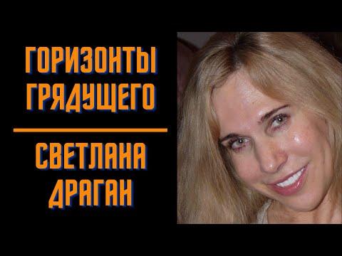 Светлана Драган. Горизонты