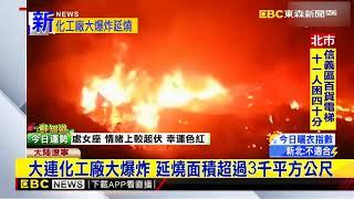 最新》大連化工廠深夜大爆炸 延燒面積超過3000平方公尺