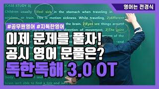[내가공무원] 독한독해 3.0 문제 뽀개기 OT
