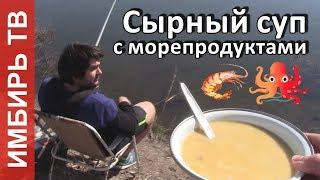 Суп с морепродуктами и плавленым сыром на костре - Имбирь ТВ