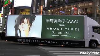 """宇野 実彩子 (AAA) """"どうして恋してこんな"""" & """"about time"""" 広告トラック."""