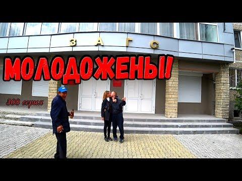 One Day Among Homeless!/ Один день среди бомжей -  308 серия - МОЛОДОЖЕНЫ! (18+)