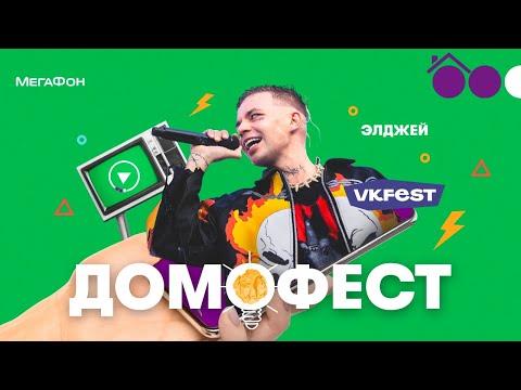 МегаФон - Домофест Элджей
