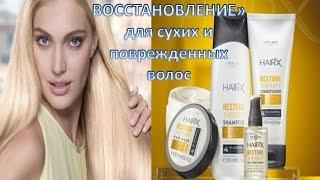 О шампуне «ЭКСПЕРТ – ВОССТАНОВЛЕНИЕ» для сухих и поврежденных волос