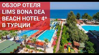 Обзор отеля Lims Bona Dea Beach Hotel 4