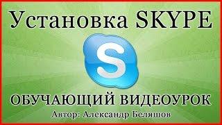 Как зарегистрироваться в скайпе | Как установить Skype | Как пользоваться скайпом