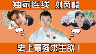 怼天怼地不敢怼杨幂?刘芮麟采访全程爆笑!