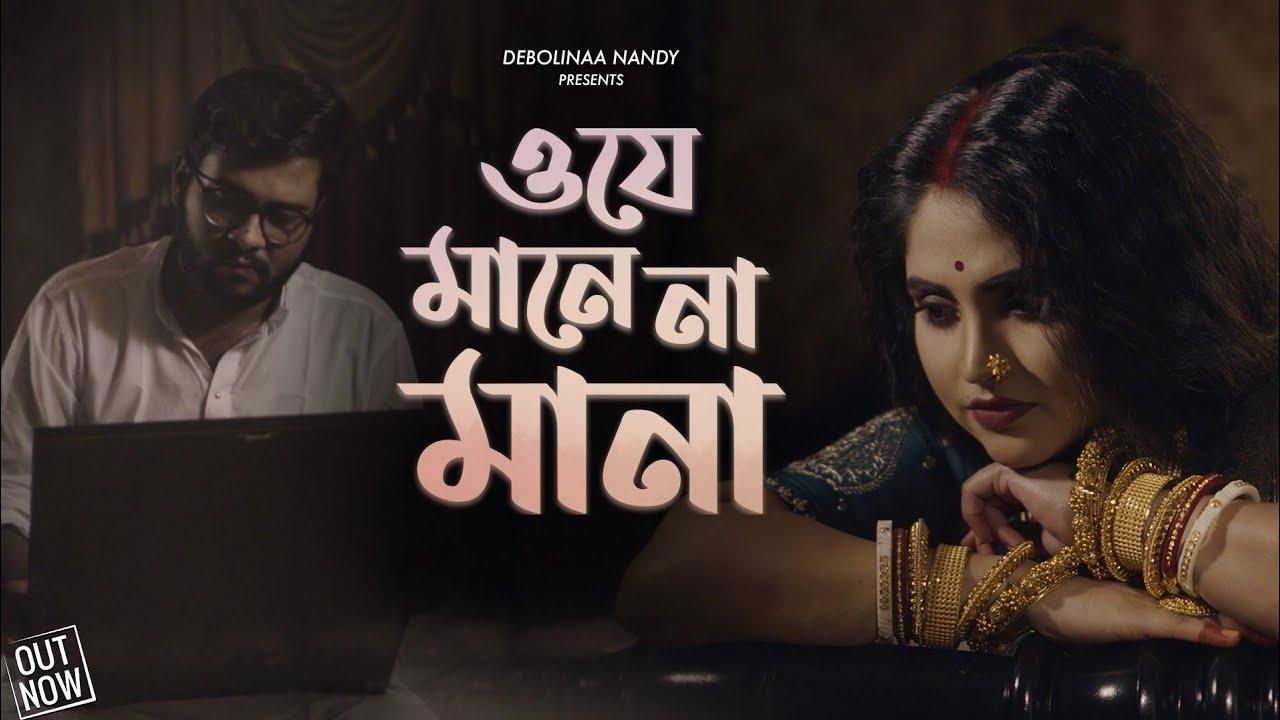 O Je Mane Na Mana   Debolinaa Nandy   Anirban Chakraborty   Arghya Babi Dutta   Rabindra Sangeet  