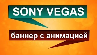 Анимация баннера в Sony Vegas. Эффектный текст в Сони Вегас. Уроки видеомонтажа