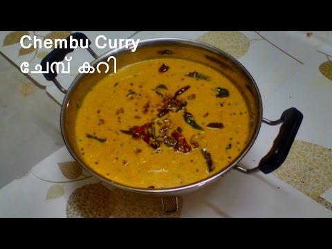 Chembu Curry ചേമ്പ്കറി