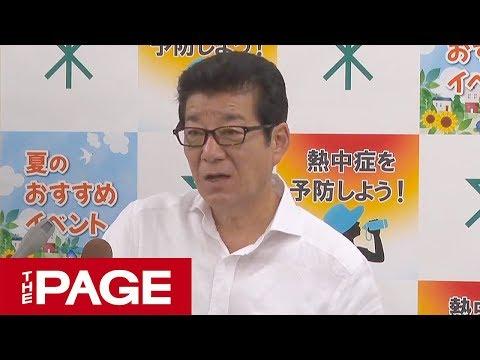 大阪市・松井市長が午後2時から定例会見(2019年7月11日)
