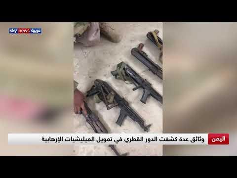 ضبط أسلحة تحمل اسم قطر في وكر لتنظيم الإخوان الإرهابي  - 16:54-2019 / 7 / 12