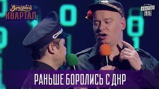 Раньше боролись с ДНР, а теперь с VPN - отдел киберполиции | Новый Вечерний Квартал 2017