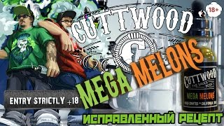 Самозамес (клон сравним с оригиналом)   Cuttwood Mega Melons