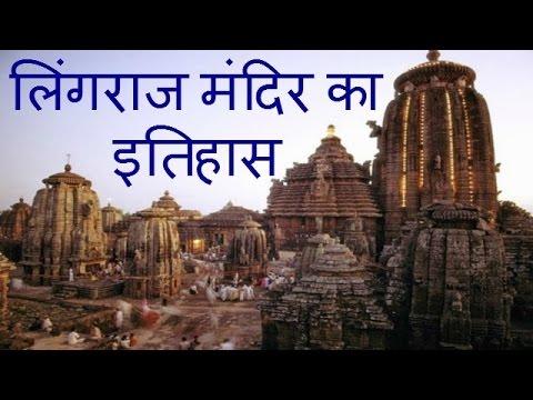 लिंगराज मंदिर का इतिहास